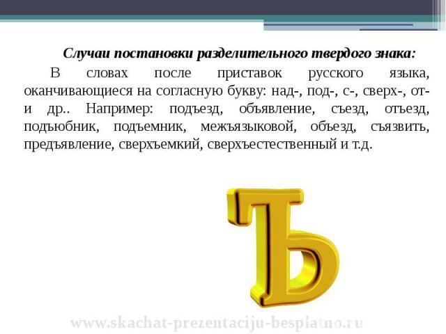 на твердым знаком слова г с