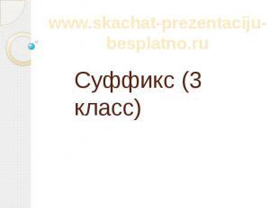 Суффикс (3 класс)