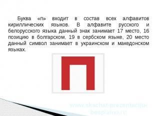 Буква «п» входит в состав всех алфавитов кириллических языков. В алфавите русско