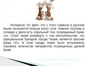 Интересен тот факт, что с этого символа в русском языке начинается больше всего
