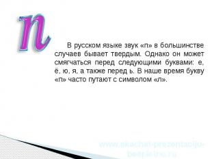В русском языке звук «п» в большинстве случаев бывает твердым. Однако он может с