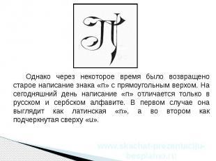 Однако через некоторое время было возвращено старое написание знака «п» с прямоу
