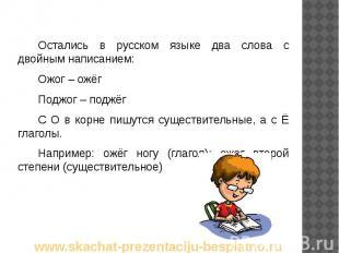 Остались в русском языке два слова с двойным написанием: Остались в русском язык