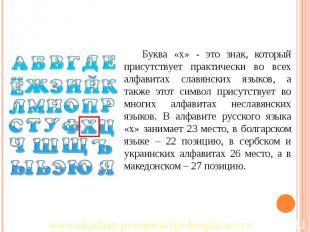 Буква «х» - это знак, который присутствует практически во всех алфавитах славянс