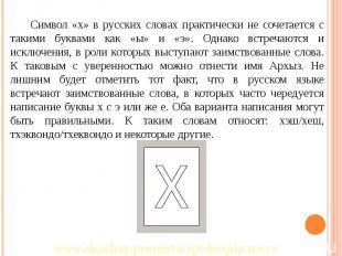 Символ «х» в русских словах практически не сочетается с такими буквами как «ы» и