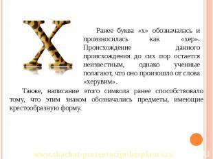 Также, написание этого символа ранее способствовало тому, что этим знаком обозна