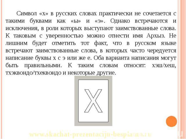 Символ «х» в русских словах практически не сочетается с такими буквами как «ы» и «э». Однако встречаются и исключения, в роли которых выступают заимствованные слова. К таковым с уверенностью можно отнести имя Архыз. Не лишним будет отметить тот факт…