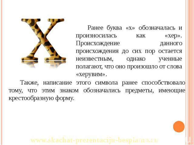 Также, написание этого символа ранее способствовало тому, что этим знаком обозначались предметы, имеющие крестообразную форму. Также, написание этого символа ранее способствовало тому, что этим знаком обозначались предметы, имеющие крестообразную форму.