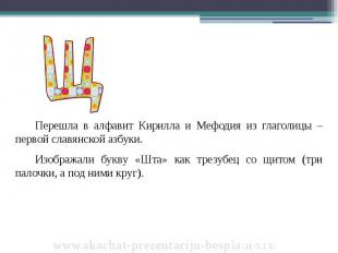 Перешла в алфавит Кирилла и Мефодия из глаголицы – первой славянской азбуки. Пер