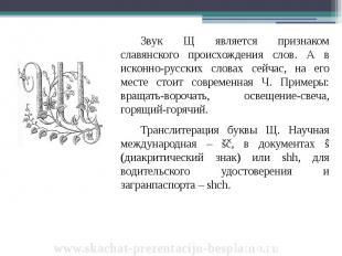 Звук Щ является признаком славянского происхождения слов. А в исконно-русских сл