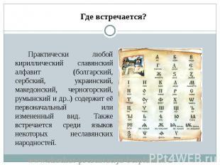 Практически любой кириллический славянский алфавит (болгарский, сербский, украин