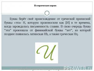 Буква берёт своё происхождение от греческой прописной буквы «эта» Н, которую про