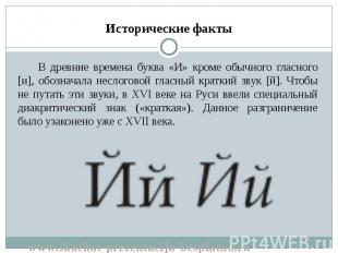 В древние времена буква «И» кроме обычного гласного [и], обозначала неслоговой г