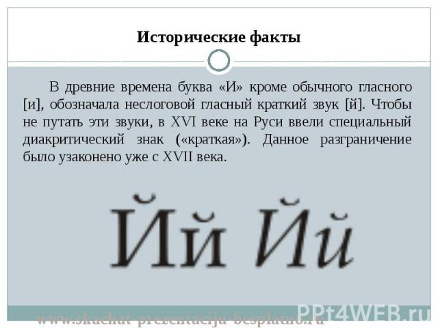 В древние времена буква «И» кроме обычного гласного [и], обозначала неслоговой гласный краткий звук [й]. Чтобы не путать эти звуки, в XVI веке на Руси ввели специальный диакритический знак («краткая»). Данное разграничение было узаконено уже с XVII …