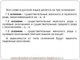 Все слова в русском языке делятся на три склонения: Все слова в русском языке де