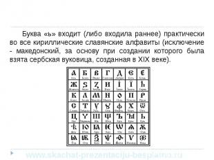 Буква «ь» входит (либо входила раннее) практически во все кириллические славянск