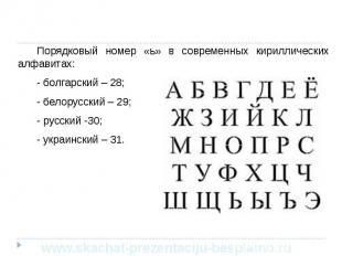 Порядковый номер «ь» в современных кириллических алфавитах: Порядковый номер «ь»