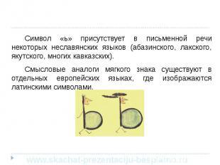Символ «ь» присутствует в письменной речи некоторых неславянских языков (абазинс