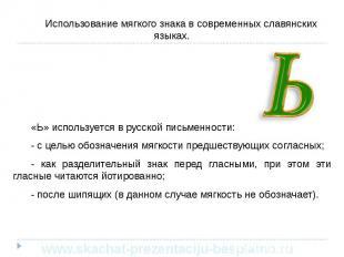 Использование мягкого знака в современных славянских языках. Использование мягко