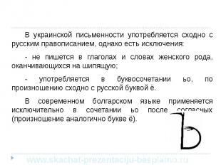 В украинской письменности употребляется сходно с русским правописанием, однако е