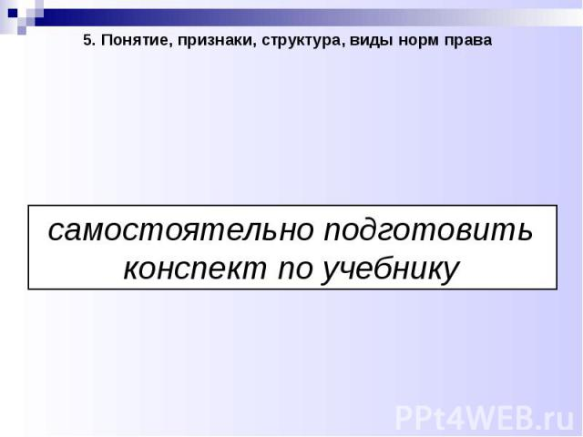 5. Понятие, признаки, структура, виды норм права