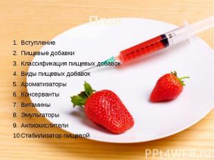 План Вступление Пищевые добавки Классификация пищевых добавок Виды пищевых добав