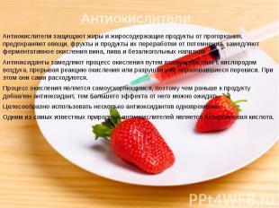 Антиокислители  Антиокислители защищают жиры и жиросодержащие продукты от