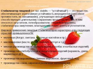 Стабилизатор пищевой Стабилизатор пищевой (от лат. stabilis — ''устойчивый'') —