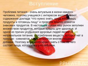 Вступление Проблема питания - очень актуальна в жизни каждого человека, поэтому