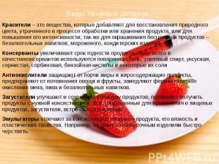Виды пищевых добавок Красители– зто вещества, которые добавляют для восста