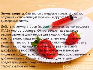 Эмульгаторы Эмульгаторыдобавляются в пищевые продукты с целью создания и с