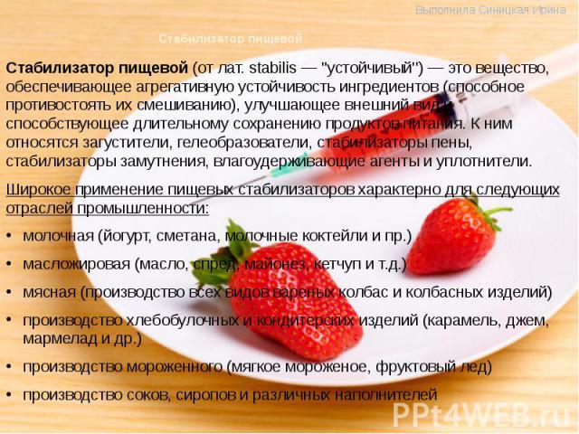 Стабилизатор пищевой Стабилизатор пищевой (от лат. stabilis — ''устойчивый'') — это вещество, обеспечивающее агрегативную устойчивость ингредиентов (способное противостоять их смешиванию), улучшающее внешний вид и способствующее длительному сохранен…