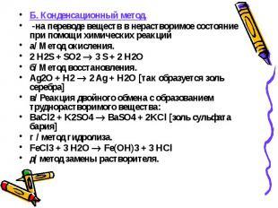 Б. Конденсационный метод. Б. Конденсационный метод. -на переводе веществ в нерас