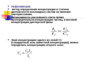 Нефелометрия Нефелометрия метод определения концентрации и степени дисперсности