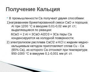 Получение Кальция В промышленности Ca получают двумя способами: 1)нагреванием бр
