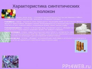 Характеристика синтетических волокон Полиамидные – капрон, анид, энант - отличаю