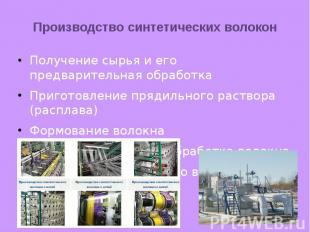 Производство синтетических волокон Получение сырья и его предварительная обработ