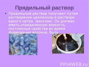 Прядильный раствор Прядильный раствор получают путем растворения целлюлозы в рас