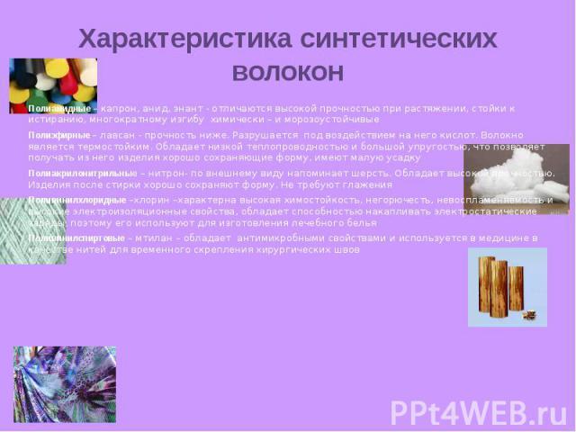 Характеристика синтетических волокон Полиамидные – капрон, анид, энант - отличаются высокой прочностью при растяжении, стойки к истиранию, многократному изгибу химически – и морозоустойчивые Полиэфирные – лавсан - прочность ниже. Разрушается под воз…