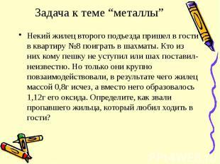 """Задача к теме """"металлы"""" Некий жилец второго подъезда пришел в гости в квартиру №"""