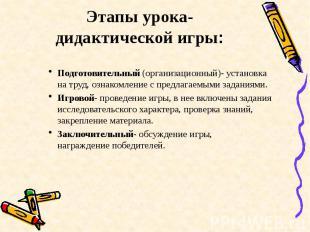 Этапы урока- дидактической игры: Подготовительный (организационный)- установка н