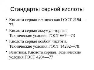 Стандарты серной кислоты Кислота серная техническая ГОСТ 2184—77 Кислота серная