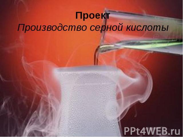 Проект Производство серной кислоты