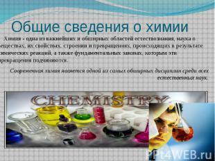 Общие сведения о химии Химия - одна из важнейших и обширных областей естествозна