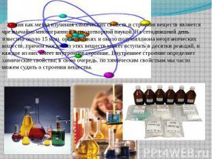 Химия как метод изучения химических свойств и строения веществ является чрезвыча