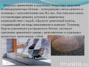 Широкое применение в дорожных покрытиях получили полимерцементные бетоны - затве