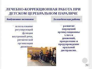 ЛЕЧЕБНО-КОРРЕКЦИОННАЯ РАБОТА ПРИ ДЕТСКОМ ЦЕРЕБРАЛЬНОМ ПАРАЛИЧЕ использование рег