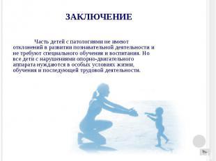 ЗАКЛЮЧЕНИЕ Часть детей с патологиями не имеют отклонений в развитии познавательн