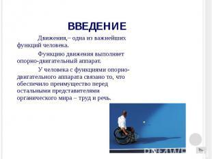 ВВЕДЕНИЕ Движения,– одна из важнейших функций человека. Функцию движения выполня