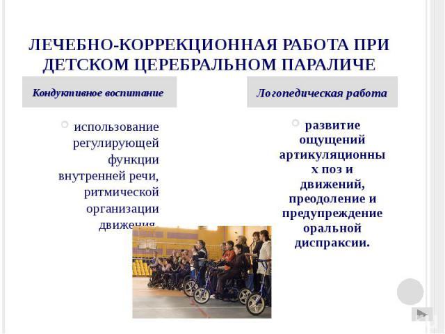 ЛЕЧЕБНО-КОРРЕКЦИОННАЯ РАБОТА ПРИ ДЕТСКОМ ЦЕРЕБРАЛЬНОМ ПАРАЛИЧЕ использование регулирующей функции внутренней речи, ритмической организации движения.